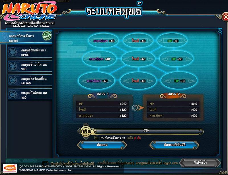 Naruto Online221217 5