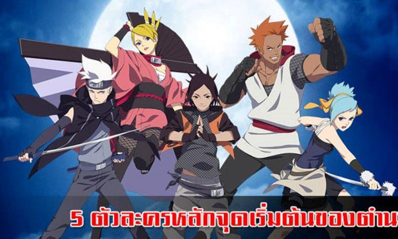 Naruto Online 5 ตัวละครหลัก ตัวไหนดีตัวไหนน่าใช้มาดูกัน