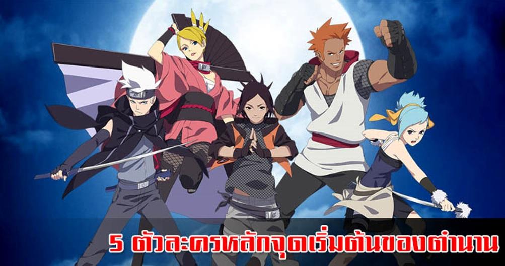 Naruto Online261217 0