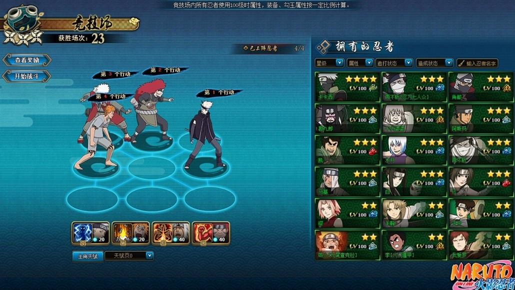 Naruto Online51217 5