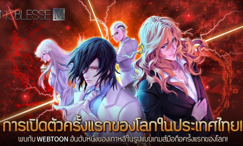 Noblesse M เตรียมเปิดบริการที่ไทย ที่แรกของโลก 7 ธ.ค.นี้