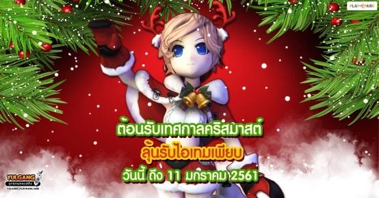 PLAYPARK221217 6