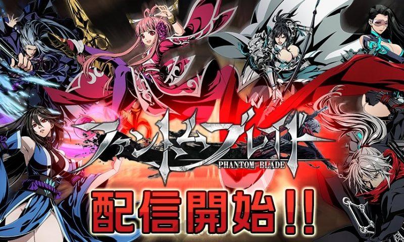 เกมหนุ่มนักดาบ Phantom Blade บุกสโตร์ญี่ปุ่นแล้วจ้า