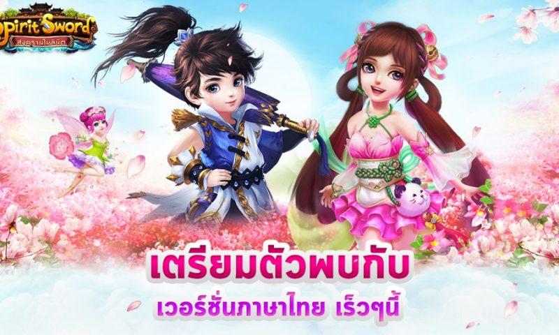Spirit Sword สงครามโนลิมิต เกมมือถือ MMORPG เวอร์ชั่นไทย