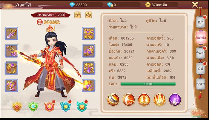 Spirit Sword121217 1