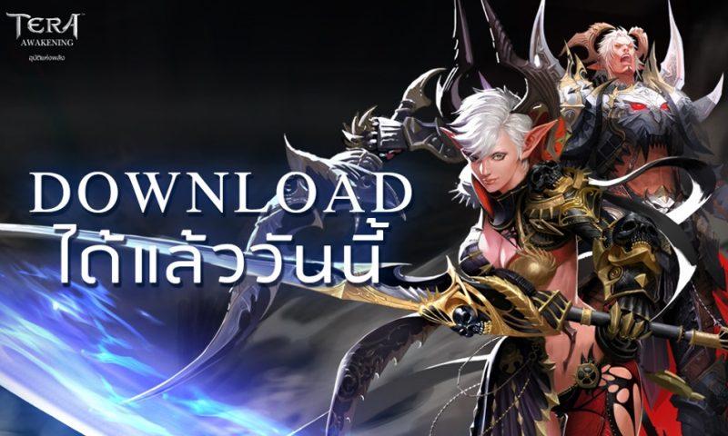 TERA Online Thailand เปิดให้ดาวน์โหลดเกมแล้ว พร้อมเผยแพทช์เวอร์ชั่น 63