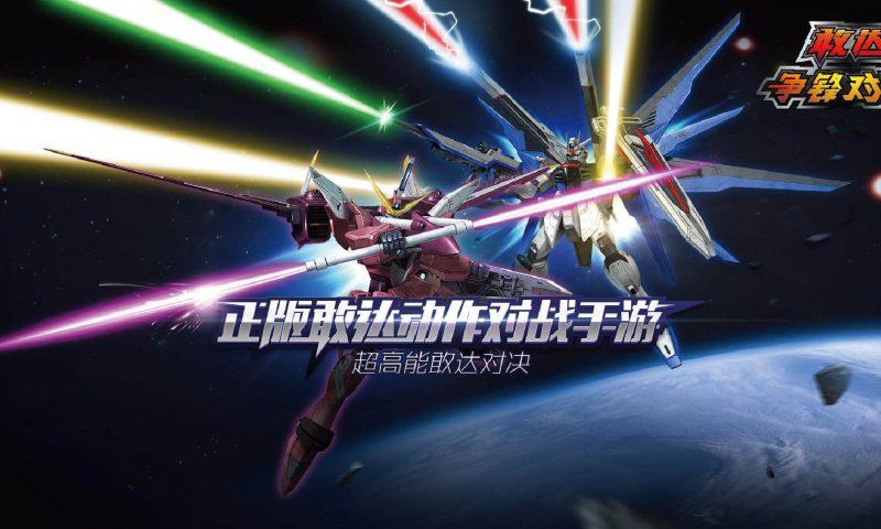เปิดโหลดแล้ว Mobile Suit Gundam ยกกองทัพหุ่นกันดั้มลงสโตร์ CN วันนี้