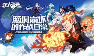 NetEase ส่ง Non human Academy เกม MOBA มือถือให้ทดสอบถึง 10 ธ.ค.