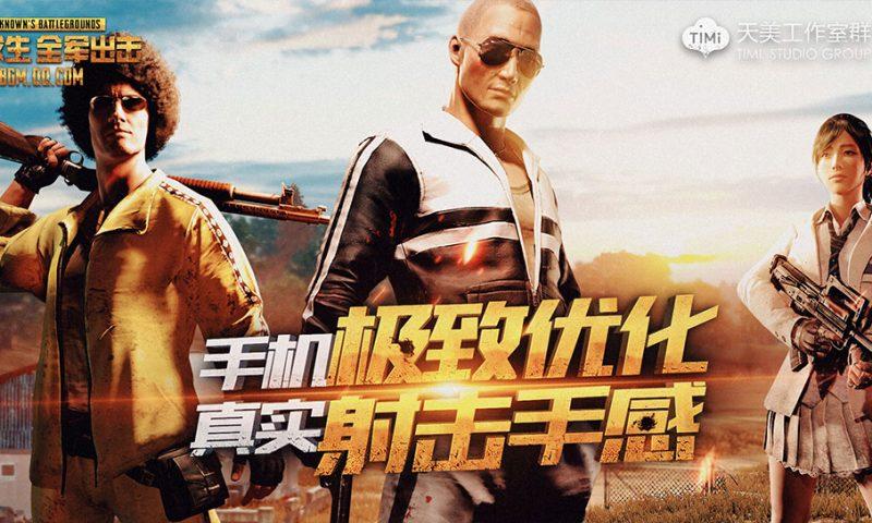 ส่องเลย ตัวอย่างแรก PUBG M เกมยิงหัวเอาตัวรอดบนมือถือฝีมือ Tencent