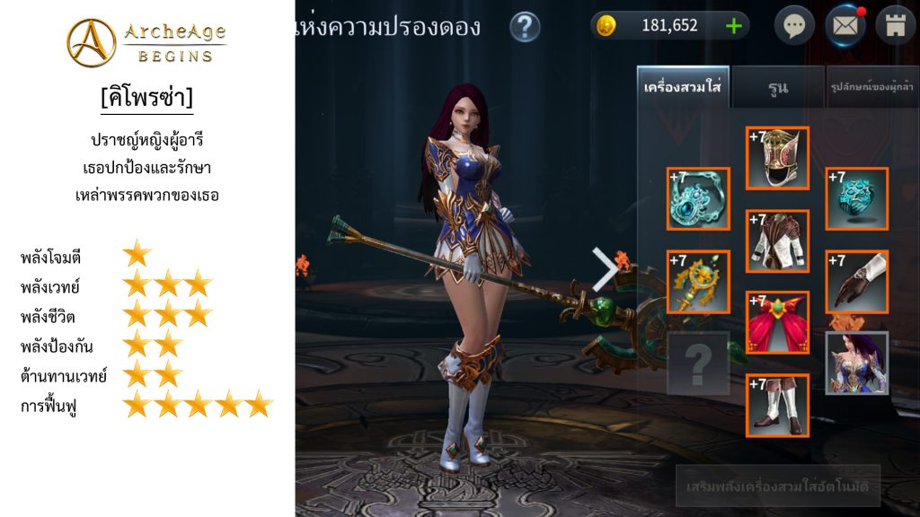 ArcheAge Begins guide ep1 03