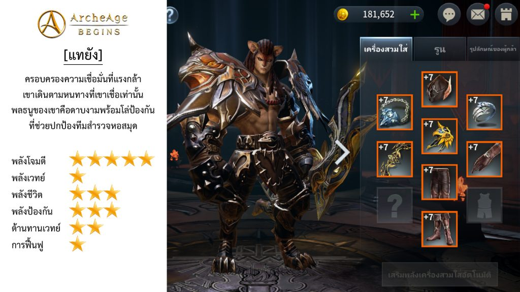 ArcheAge Begins guide ep1 04