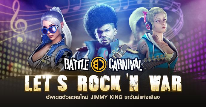 Battle Carnival อัพตัวละครใหม่ Jimmy King ราชันย์แห่งเสียงดนตรี