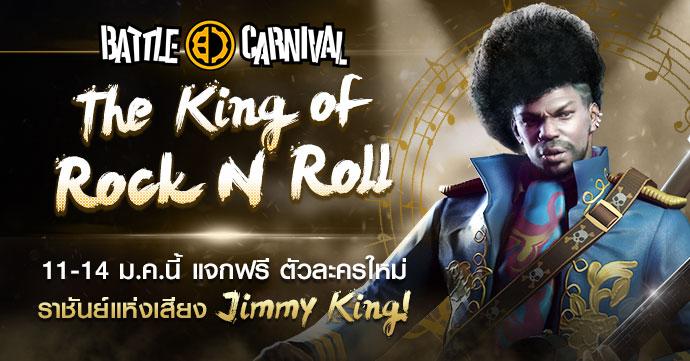 Battle Carnival11118 6