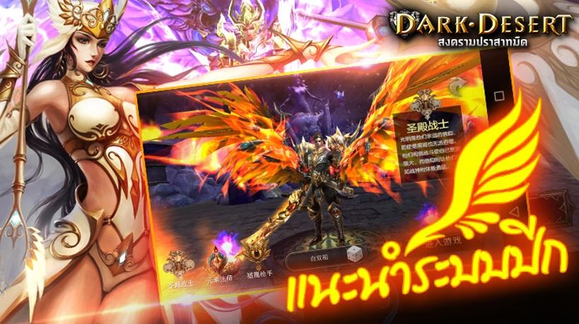 Dark Desert17118 1