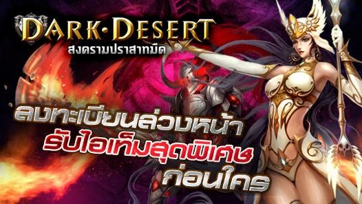 Dark Desert17118 2