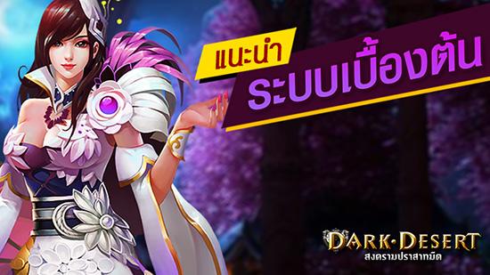 Dark desert10118 0