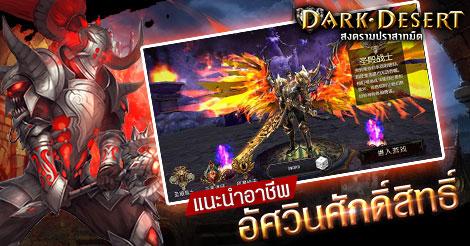 DarkDesert22118 0