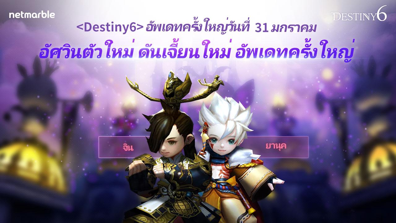 Destiny 6 310118 01