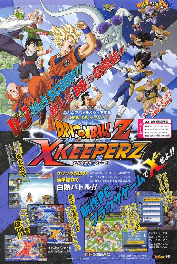 Dragon Ball Z X Keepers