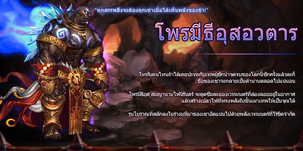 Dragon Blaze ny update 05