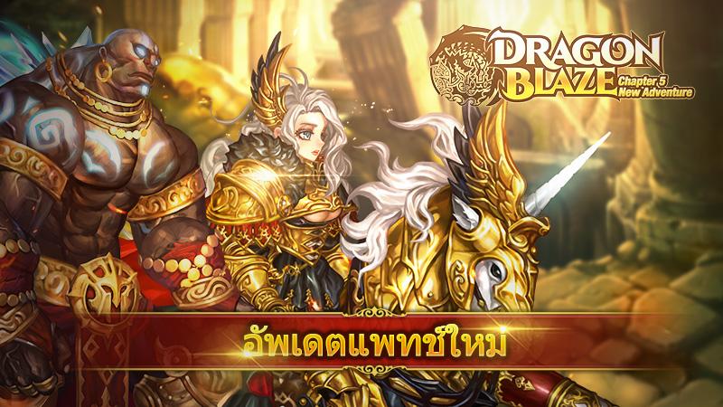 Dragon Blaze ny update 06