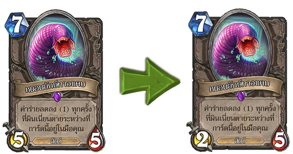 Hearthstone upcoming balance changes 03