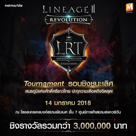 Lineage2 Revolution8118 1