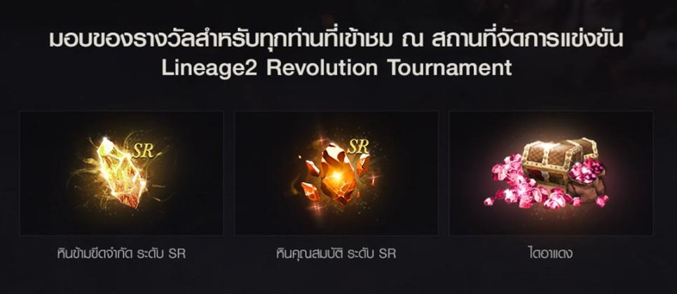 Lineage2 Revolution8118 3