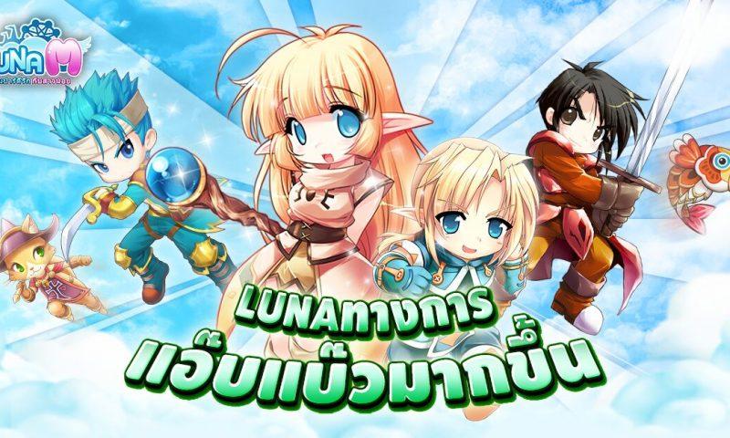 Luna M เกมมือถือ MMORPG สายแบ๊ว พร้อมลงสโตร์ไทยให้มันส์เร็วๆ นี้