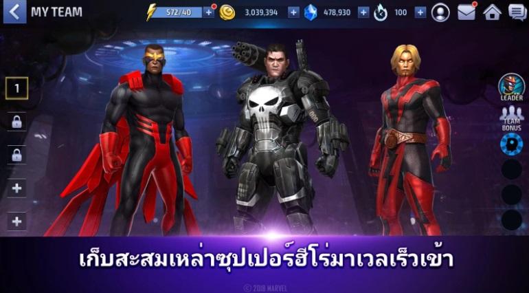 MARVEL FUTURE FIGHT10118 2