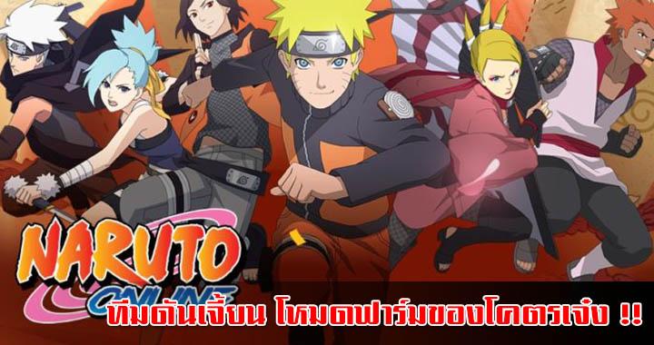 Naruto Online โหมดทีมดันเจี้ยน ฟาร์มของโคตรเจ๋ง