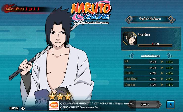 Naruto Online11118 4