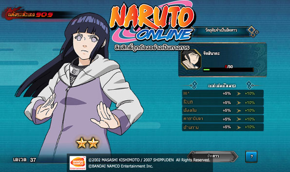 Naruto Online11118 6