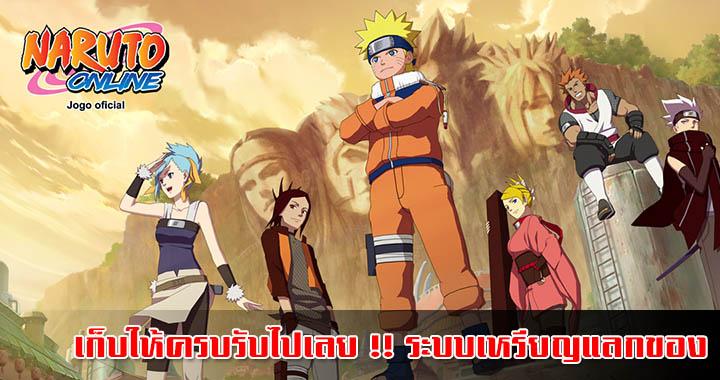 Naruto Online เก็บให้ครบรับไปเลย กับระบบรวมเหรียญแลกของ