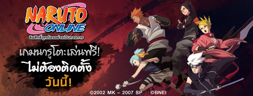 Naruto Online12118 9