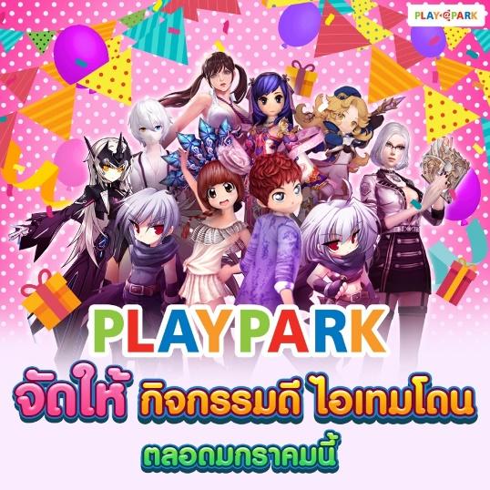 PLAYPARK21118 1
