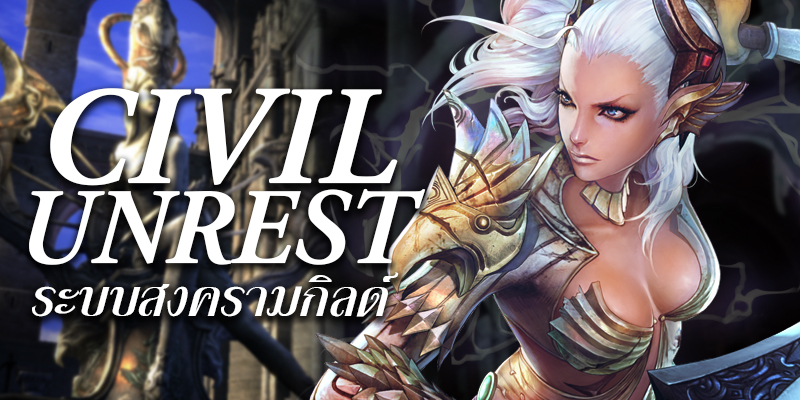 เกม Civil Unrest
