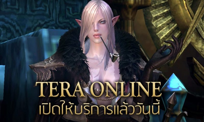 นับถอยหลังรอ TERA Online เซิร์ฟไทย พร้อมเปิดเซิร์ฟ 5 โมงเย็นนี้