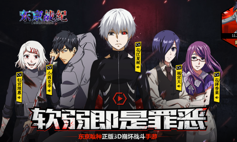 กูลมาแล้ว Tokyo Ghoul: Dark War เปิด Soft-Lauch วันนี้