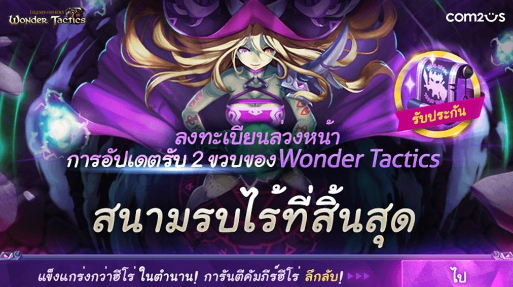 Wonder Tactics10118 1