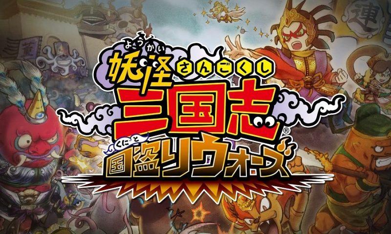 ลงสโตร์แล้วจ้า โยไกสามก๊กมือถือภาค Yo-Kai Sangokushi Kunitori Wars