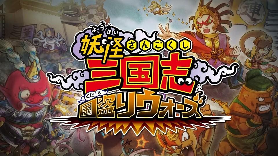 Yo Kai Sangokushi Kunitori Wars official launch