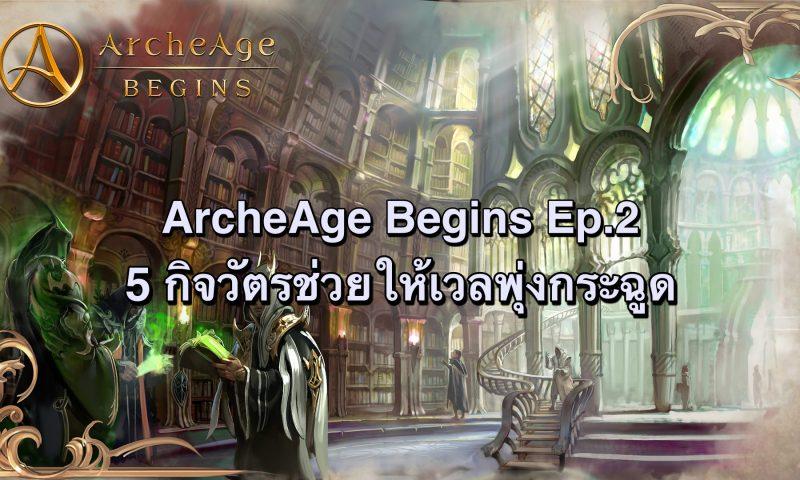 ArcheAge Begins Ep.2 กิจวัตร 5 อย่างที่ช่วยให้เวลพุ่งกระฉูด