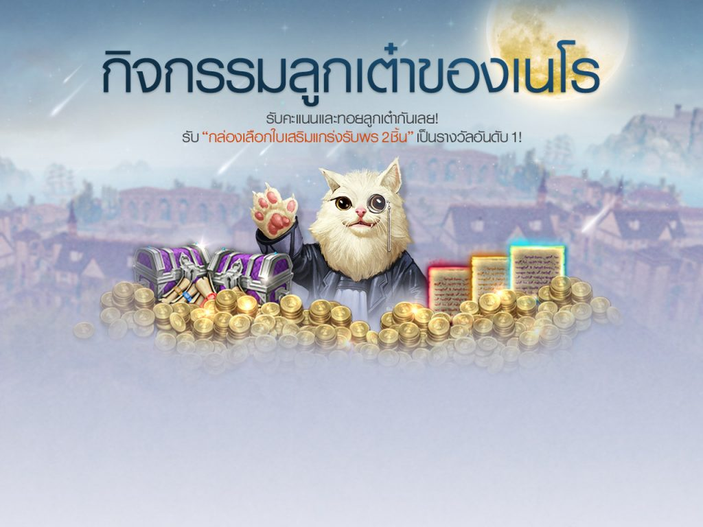 lineage2 first update 2018 02