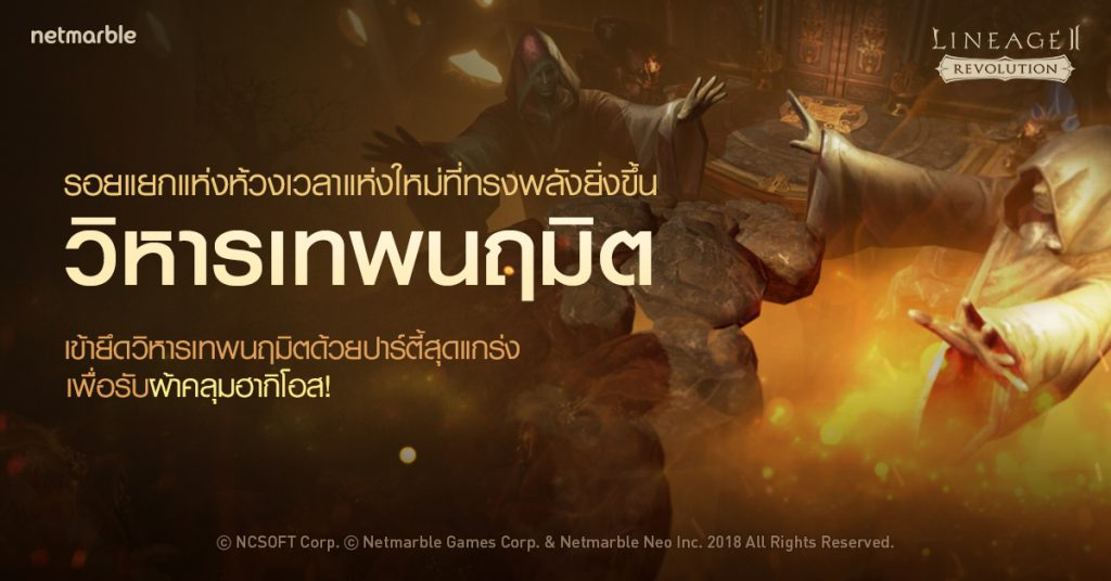 lineage2 first update 2018 03