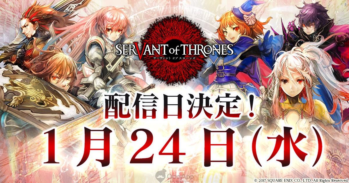 servant og thrones off 02