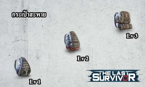 the last survivor protection item 02