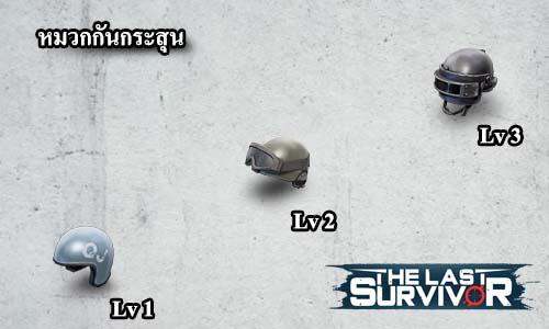the last survivor protection item 03