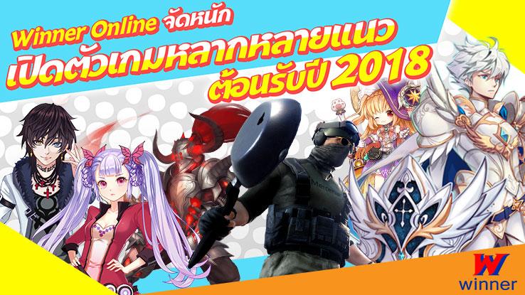 winner games 2018 01