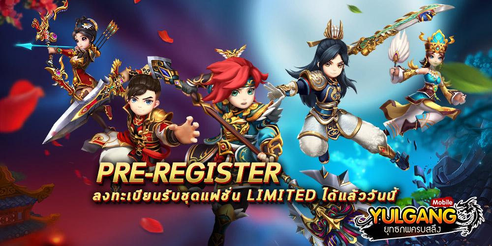 yulgang m th pre register 01